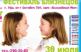 Өфөлә дүртенсе тапҡыр «Игеҙәктәр фестивале» ойошторола