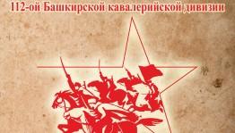 Музей 112-й Башкирской кавалерийской дивизии объявляет о начале формирования электронного архива