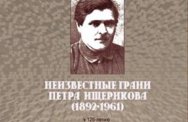 «Неизвестные грани Петра Ищерикова»: к 125-летию историка, археолога, публициста»