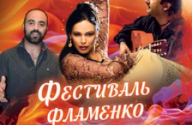 """Festival of flamenco in Andalusia"" will be held in Ufa"