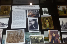 Выставка «Православие» в музее Боевой Славы знакомит посетителей с культурой Православной церкви