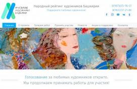 Уфимцев приглашают проголосовать за работы любимых художников