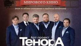 Столицу Башкортостана с концертом посетят ведущие тенора крупнейших московских и европейских театров