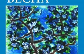Уфимцев приглашают на выставку «Акварельная весна»