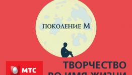Участницы из Башкортостана стали победительницами Всероссийского проекта «Поколение М»