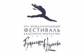 Бөгөн Рудольф Нуриев исемендәге 21-се халыҡ-ара балет фестивале асыла
