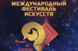 """Program of the Grand International Arts Festival """"The Heart of Eurasia"""""""