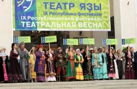 В Уфе прошла торжественная церемония открытия Республиканского фестиваля «Театральная весна»