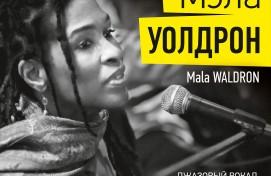 Известная джазовая певица и пианистка Мэла Уолдрон из США впервые выступит в Уфе