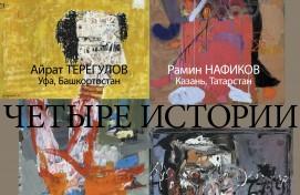 Художники из разных стран и городов объединятся в один проект «Четыре истории»