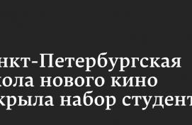 Уфимских сценаристов приглашают принять участие в творческом конкурсе на бесплатное обучение в Санкт-Петербургской школе нового кино