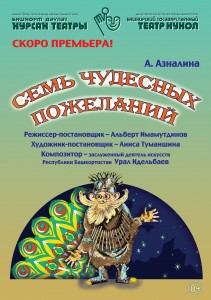 """Премьера """"Семь чудесных пожеланий"""""""