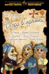 Башкирский государственный театр кукол приглашает на спектакль «Игра в прятки»