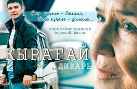 Фильм киностудии «Башкортостан»  «Ҡырағай» («Дикарь») отправится на Международный фестиваль мусульманского кино в Казань