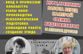 В «Мастерскую киноактера» со звездой фильма «Из Уфы, с любовью!» Эмилем Амировым ведется набор
