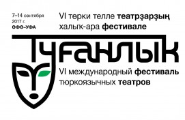 «Туғанлыҡ» фестивале сиктәрендә Халыҡ-ара фәнни-ғәмәли конференция үтәсәк