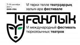 Объявлен приём заявок на Международную научно-практическую конференцию «Диалог культур и тюркоязычный театр» в рамках фестиваля «ТУГАНЛЫК»