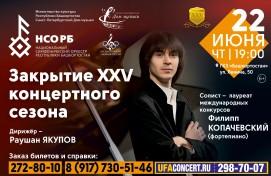 Сегодня национальный симфонический оркестр республики приглашает на закрытие юбилейного сезона