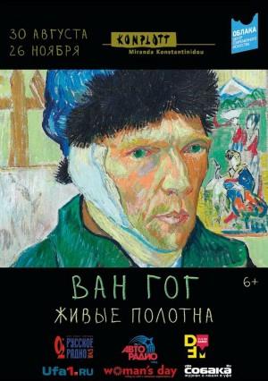 Ван Гог. Живые полотна