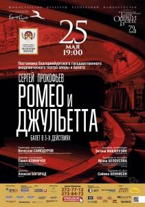"""Балет """"Ромео и Джульетта"""" на сцене Башкирского государственного театра оперы и балета"""