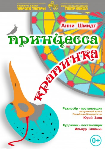 """Премьера спектакля """"Принцесса Крапинка"""""""