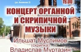 24 августа в Уфе пройдет концерт органной и скрипичной музыки