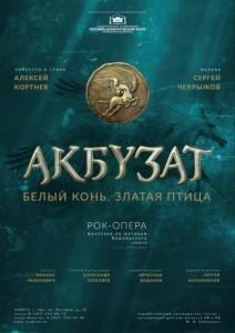 Рок-опера «Акбузат» в Государственном академическом русском драматическом театре
