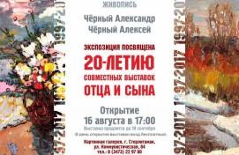 Выставка живописи художников Алексея Чёрного и Александра Чёрного пройдёт в Стерлитамакской картинной галерее