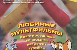 В кинотеатре «Родина» состоится адаптированный киносеанс для детей с аутизмом