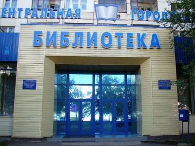 Централизованная система массовых библиотек городского округа город Уфа