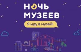 Присоединись к Всероссийской акции «Ночь музеев-2017»!