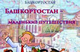 Музеи Башкортостана приглашают совершить «маленькие путешествия» по родному краю