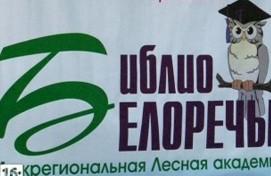 В республике состоится сессия методической площадки «Межрегиональная лесная академия «БиблиоБелоречье»