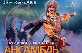 Ансамбль Гаскарова выехал на гастроли по Челябинской области