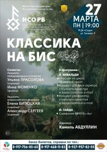 "Стәрлетамаҡ ҡалаһының ""Cода"" мәҙәниәт үҙәгендә ""Музыка на бис"" тип исемләнгән инструменталь концерт"