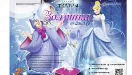 В Салаватском башкирском театре состоится премьера спектакля «Золушка»