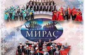 Фольклорный ансамбль песни и танца «Мирас» приглашает на закрытие юбилейного сезона