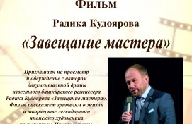 Уфимцев приглашают на просмотр документального фильма Радика Кудоярова «Завещание мастера» и встречу с режиссером
