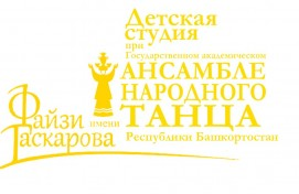 Государственный академический ансамбль народного танца им.Ф.Гаскарова объявляет о дополнительном наборе ребят в Детскую студию