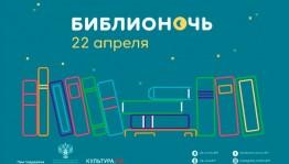 """Всероссийская акция """"Библионочь-2017"""" в районах Республики Башкортостан"""