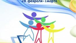 В Уфе пройдет II Форум молодых библиотекарей Республики Башкортостан «От старта в профессию до профессионализма»