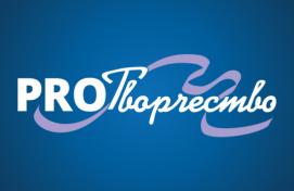 Мәскәү ҡалаһында Халыҡ-ара «PRO Творчество» сәнғәт фестиваль-конкурсы үтәсәк