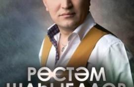 Башҡорт дәүләт филармония сәхнәһендә Рөстәм Шаһыбалов яңы программа менән сығыш яһаясаҡ