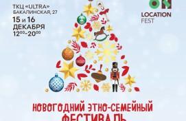 В Уфе состоится новогодний этно-семейный фестиваль