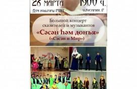 Өфөлә Республиканың ойошторолоуына 100  һәм 2020 йылғы Бөтә донъя Фольклориадаһына арналған «Сәсән һәм Донъя» концерты үтә
