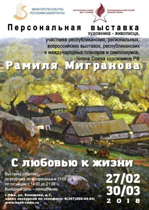 В Республиканском музее Боевой Славы продолжается персональная выставка художника Рамиля Мигранова