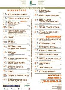 Репертуар на апрель Молодёжного театра им.М.Карима