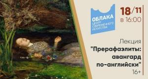 """Лекция о Братстве Прерафаэлитов в ЦСИ """"Облака"""""""