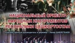 Bashkir national instruments will be presented in Vietnam