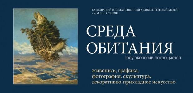 """Выставка """"Среда обитания"""" в БГХМ им.М.Нестерова"""